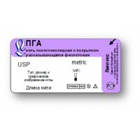 ПГА - плетенная с 1иг. L=45 см - USP4/0 - HS20 / Линтекс